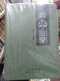 中华姓谱(16开精装超厚册)