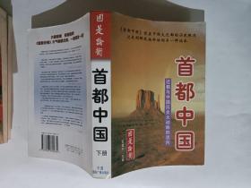 首都中国:迁都与中国历史大动脉的流向(下册)