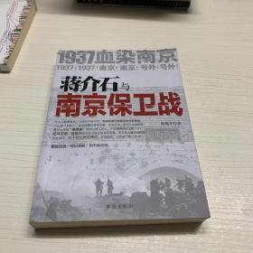 蒋介石与南京保卫战:1937血染南京密封内幕