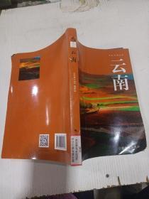 经典中国:云南