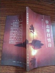 徐志摩抒情诗