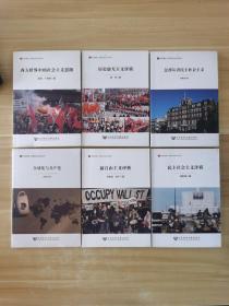 西方世界中的社会主义思潮(六册)