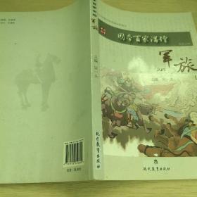 国学百家讲坛·仁