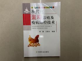 畜牧技术推广员推荐精品书系:现代化蛋鸡养殖及疫病防控技术