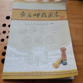 枣庄邮戳图录(签名赠书)