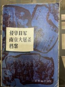 侵华日军南京大屠杀档案