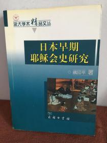 日本早期耶稣会史研究