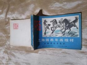 1985上海国画年画缩样