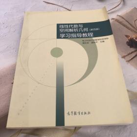线性代数与空间解析几何(第4版)学习指导教程