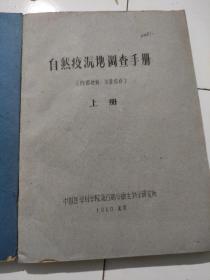 自然疫源地调查手册上下册(1960年草纸油印本)