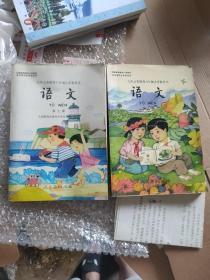 90年代老课本九年义务教育六年制小学教科书语文第七册和第八册