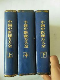 中国中医秘方大全上中下全三册