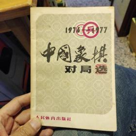 【一版一印】1976—1977年中国象棋对局选  人民体育出版社.