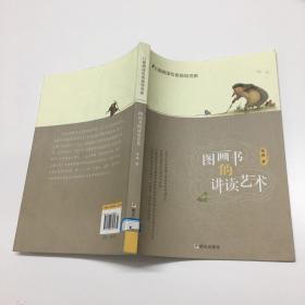 儿童阅读专家指导书系:图画书的讲读艺术