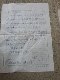 武汉大学文学院教授陈美兰,信札1通1页(上款吴济时教授)