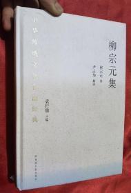 中华传统文化百部经典·柳宗元集【16开,硬精装】