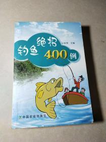 钓鱼绝招400例,有划线