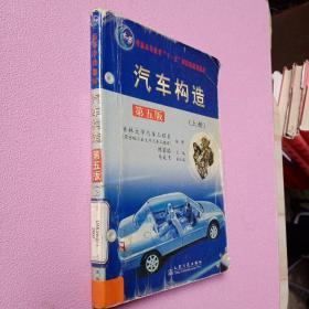 汽车构造(上册)