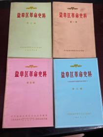 盐阜区革命史料(1-4辑)