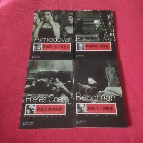 电影馆丛书:科恩兄弟的电影,英格玛·伯格曼,费德里柯.费里尼,佩德罗。阿尔莫多瓦(4册合售)