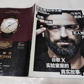 商业周刊2013年2013 6.7月第11期总第287期