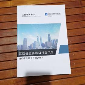 江西省主要出口行业风险咨询报告指引(2020版)