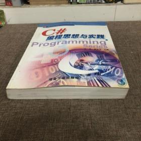 C#编程思想与实践