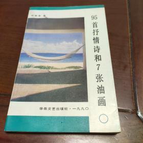 95首抒情诗和7张油画(只发行2.5千册)