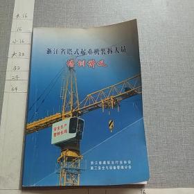 浙江省塔式起重机装拆人员培训讲义