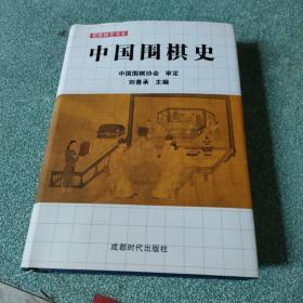中国围棋史【前扉页及内书名页和版权页被撕掉,内容完整】