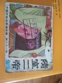 中国历史故事连环画 第三十一集《隋室二帝》