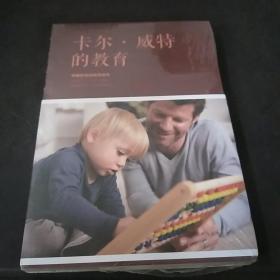 卡尔·威特的教育(人生金书·裸背)