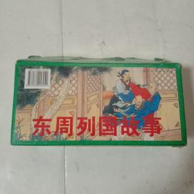 东周列国故事连环画(全套 50册盒装,上美96年印刷)