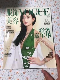 服饰与美容 20154年 5月刊 封面 林志玲