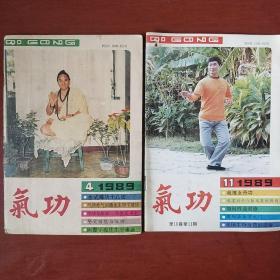 《气功》1989年 4.11册 两册合售 浙江中医杂志社 私藏 书品如图