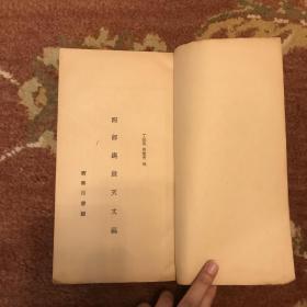 四部总录天文编 1956年,线装铅印本 一册全