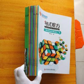 能动英语  句式魔方:句式魔方轻松学(1-4)+句式魔方  Student Book(1-4)+能动英语 课外阅读资料  朗读快线(1-3)共11本合售【内页干净 未使用过】