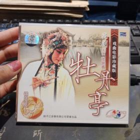 昆曲 牡丹亭 张继青 电影版 2VCD