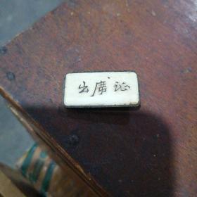 四川省纺织品公司出席证