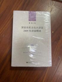 深圳市民文化大讲堂2009年讲座精选(上、下册)