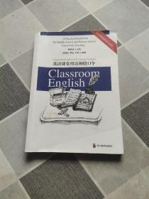 中小学课堂教学实用指南:英语课堂用语和绕口令