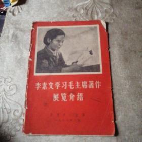 李素文学习毛主席著作展览介绍