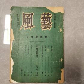 艺风月刊(第四期民国版)