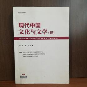 现代中国文化与文学(15)