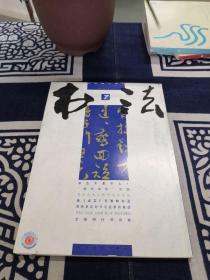 书法·月刊(2011.7)
