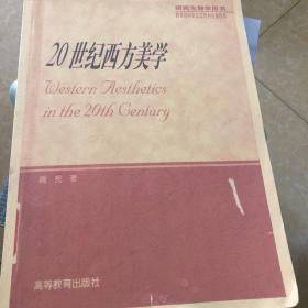 研究生教学用书:20世纪西方美学