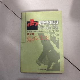 西方现代戏剧流派作品选(第2卷):象征主义