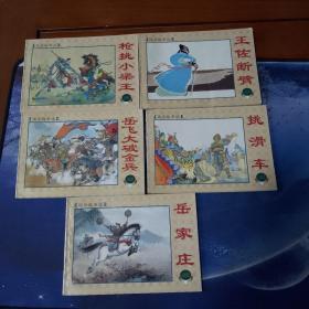 说岳故事选(5册)