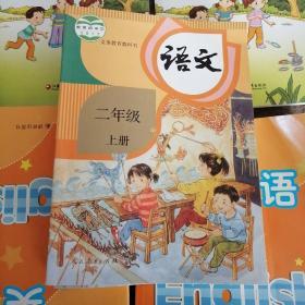 义务教育教科书:语文二年级上册