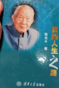 中国水利水电事业的主要开拓者,清华大学原副校长,中国科学院和中国工程院资深院士张光斗(1912-2013)签名本《我的人生之路》